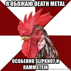 Roleplaying Rooster - я обожаю death metal особенно slipknot и rammstein