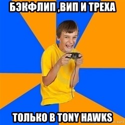 Annoying Gamer Kid - Бэкфлип ,вип и треха  только в tony hawks