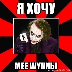 Typical Joker - Я хочу  Mee WynnЫ
