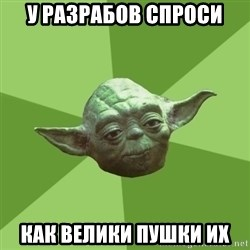 Advice Yoda Gives - У разрабов спроси Как велики пушки их