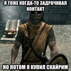 skyrim whiterun guard - я тоже когда-то задрачивал контакт но потом я купил скайрим