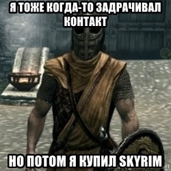 skyrim whiterun guard - я тоже когда-то задрачивал контакт но потом я купил skyrim