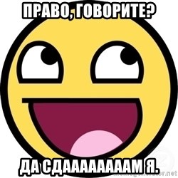 Awesome Smiley - Право, говорите? Да сдаааааааам я.