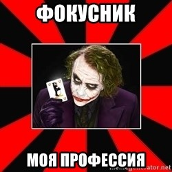 Typical Joker - фокусник моя профессия