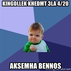 Success Kid - kingollek khedmt 3la 4/20 aksemha bennos
