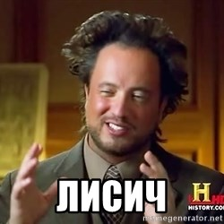 Ancient Aliens - лисич
