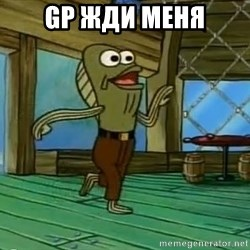 Rev Up Those Fryers - GP жди меня