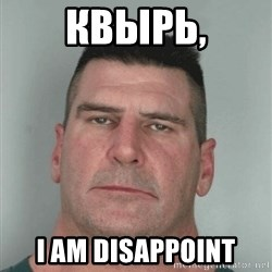 Son Am Disappoint - Квырь, i am disappoint