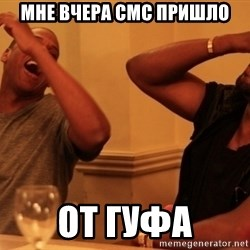 Jay-Z & Kanye Laughing - мне вчера смс пришло от гуфа