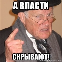 Angry Old Man - А ВЛАСТИ СКРЫВАЮТ!