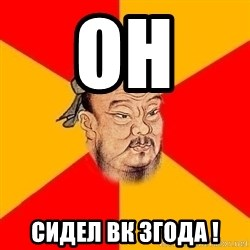 Chinese Proverb - Он  сидел вк 3года !