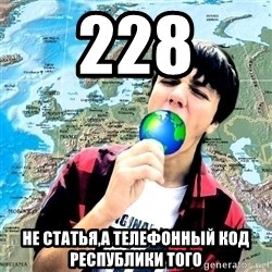 CRAZY_GEOGRAPHY - 228 не статья,а телефонный код республики того