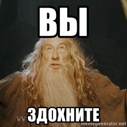 You shall not pass - вы здохните