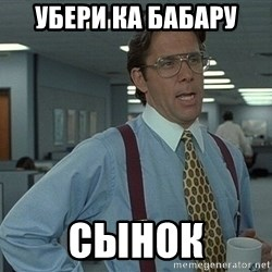 Office Space That Would Be Great - убери ка бабару сынок