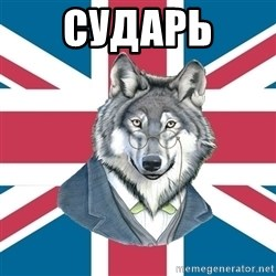 Sir Courage Wolf Esquire - сударь