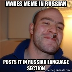 Good Guy Greg - Makes meme in russian posts it in russian language section