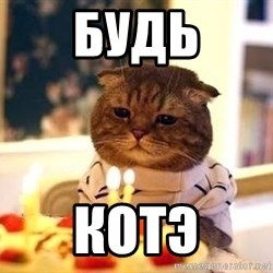 Birthday Cat - будь котэ