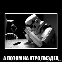 Sad Trooper - а потом на утро пиздец