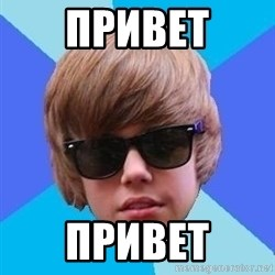 Just Another Justin Bieber - Привет Привет