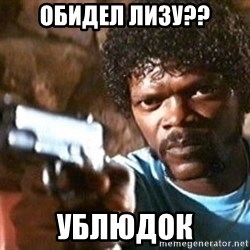Pulp Fiction - обидел лизу?? ублюдок