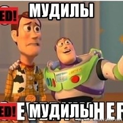 Toy Story Everywhere - мудилы мудилы