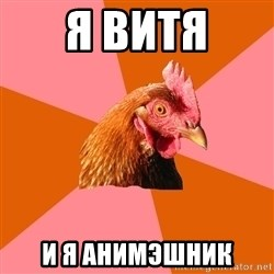 Anti Joke Chicken - Я витя И я анимэшник