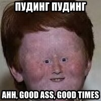 Generic Ugly Ginger Kid - пудинг пудинг ahh, good ass, good times