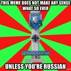 _Dubossary - this meme does not make any sense what so ever unless you're russian