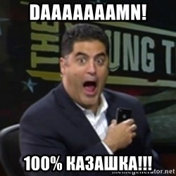 Surprised Cenk - Daaaaaaamn! 100% казашка!!!