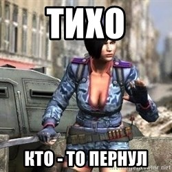 PointBlank_craftyPlayer - ТИХО КТО - ТО ПЕРНУЛ