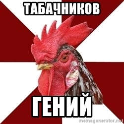 Roleplaying Rooster - табачников гений