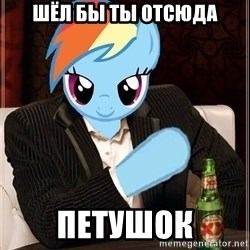 The Most Interesting Pony in the World - шёл бы ты отсюда петушок
