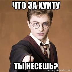 Advice Harry Potter - что за хуиту ты несешь?