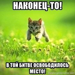 God Kills A Kitten - Наконец-то! В той битве освободилось место!