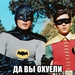 Batman meme - да вы охуели
