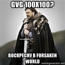 Game of Thrones - gvg 100x100? Воскресну в forsaken world