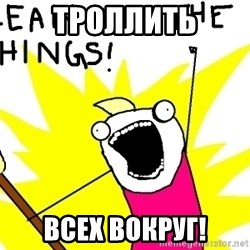 clean all the things - троллить всех вокруг!