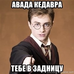 Advice Harry Potter - АВАДА КЕДАВРА ТЕБЕ В ЗАДНИцУ