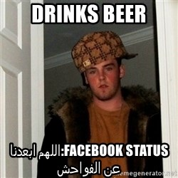 Less Scumbag Scumbag Steve - drinks beer facebook status:اللهم ابعدنا عن الفواحش