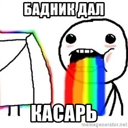 Puking Rainbows - бадник дал касарь