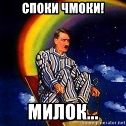 Bed Time Hitler - споки чмоки! милок...