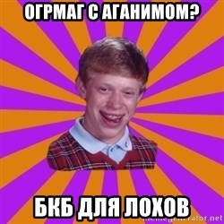 Unlucky Brian Strikes Again - огрмаг с аганимом? бкб для лохов