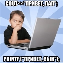 """Programmers son - cout<<""""Привет, пап""""; printf (""""Привет, сын"""");"""