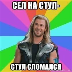 Overly Accepting Thor - сел на стул- стул сломался