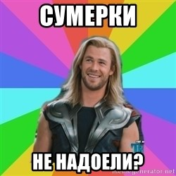 Overly Accepting Thor - Сумерки не надоели?