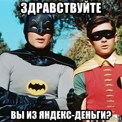 Batman meme - Здравствуйте Вы из яндекс-деньги?
