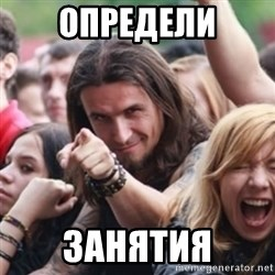 Ridiculously Photogenic Metalhead - определи занятия