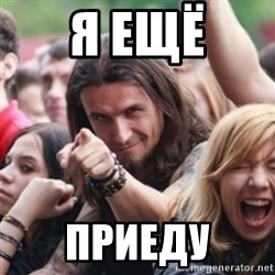 Ridiculously Photogenic Metalhead - я ещё приеду