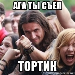 Ridiculously Photogenic Metalhead - ага ты съел тортик