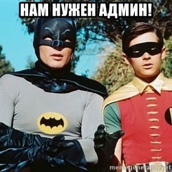 Batman meme - нам нужен админ!